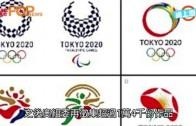 (粵)今次冇抄啦啩? 東京奧運會徽出爐