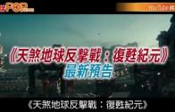 《天煞地球反擊戰:復甦紀元》最新預告