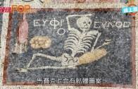 (粵)遠古人類識歎世界 土國掘骷髏馬賽克