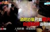 (粵)酒吧恐襲片首曝光 自爆粉碎逐格睇