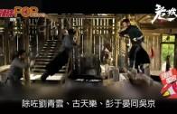 (粵)   《危城》青雲于晏吳京  為古仔打到飛起