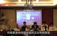 (港聞)梁頌恆:中國唔要港人 李卓人:民主自覺睇人民