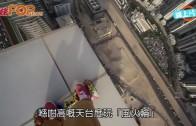 (粵)天台玩風火輪 俄靚仔玩命挑戰