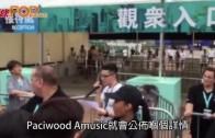 (粵)黎明演唱會不獲發牌 臨時取消情況混亂