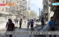 (粵)敘利亞無國界醫院捱炸  阿勒頗處災難性狀態