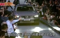 (粵)北京直擊智能概念車 創新變革做主題