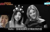 (粵)欣宜收信感動爆喊 「真正香港女歌手」