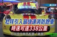 (粵)杜拜引入最快速消防跑車 時速可達338公里
