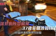 (港聞)深井廁所嬰屍案 37歲菲傭涉殺B仔
