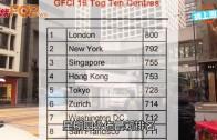 (粵)新加坡踢走香港  港金融中心指數得第4