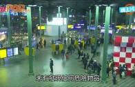 (粵)炸彈威脅荷蘭機場  驚險4小時一男落網