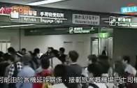(粵)成田機場擺大烏龍 47名旅客無辦入境手續