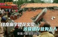 (粵)印廟宇煙花火災 涉違規存放拘5人