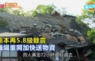 (粵)熊本再5.8級餘震 機場重開加快送物資