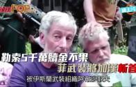 (粵)勒索5千萬贖金不果 菲武裝將加漢斬首