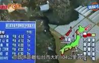 (粵)日本再發生地震  福島縣附近錄到6.1級