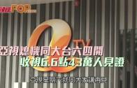 (粵)亞視熄機同大台六四開  收視6.6點43萬人見證
