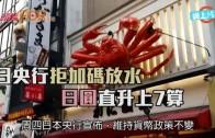 (粵)日央行拒加碼放水  日圓直升上7算