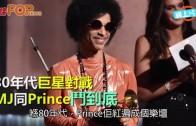(粵)80年代巨星對戰  MJ同Prince鬥到底