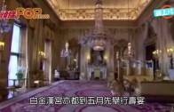 (粵)英女皇90大壽在即 凱特賀辰紀錄片爆料