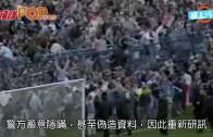 (粵)希斯堡球場慘劇 96人非法被殺警失職