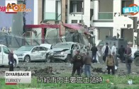 (粵)土國汽車炸彈襲擊B 七警死廿多傷