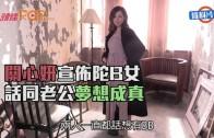 (粵)關心妍宣佈陀B女  話同老公夢想成真