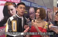 (粵)金剛睇唔中子珊事業線  Bosco讚方皓玟全