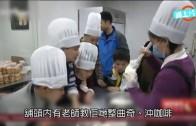(粵)武漢首間星星cafe 專人教自閉兒整曲奇