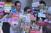 (粵)陳豪茵媺宣佈愛女取名Camilla