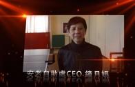 安老自助處CEO鐘月娟祝賀星島中文電臺20周年臺慶