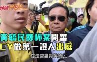 (港聞)黃毓民擲杯案開審 CY做第一證人出庭