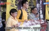 (港聞)一塊玻璃證毓民襲擊 示威者向CY撒溪錢