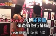 (粵)Eric Kwok肉搏崔碧珈  帶老婆旅行補鑊