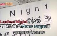 (港聞)Ladies Night涉歧視 酒吧協會:整Mens Night囉