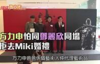 (粵)方力申怕同鄧麗欣同場 拒去Miki婚禮