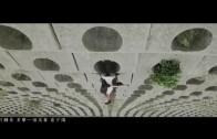 劉浩龍 – 第三條跑道 MV