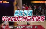 (粵)高比引退  NIKE拍片向巨星致敬