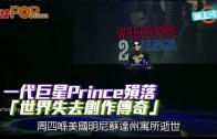 (粵)一代巨星Prince殞落 「世界失去創作傳奇」