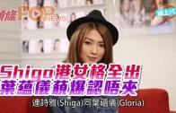 (粵)Shiga港女格全出 葉蘊儀藐爆認唔夾