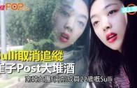 (粵)Sulli取消追縱所有人 網民開心:同崔子分手?