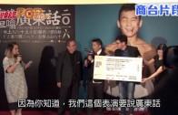 (粵)林海峰開廣東話talk show 記招全用普通話