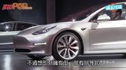 (粵)Tesla最平電動車  Model 3廿七萬落樓