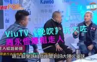 (粵)ViuTV《晚吹》玩大咗  周永恆爆粗走人