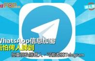 (粵)WhatsApp信息加密 唔怕俾人睇到