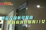 (港聞)帶磁石吸氧可醫癌 美容院涉詐騙拘11女