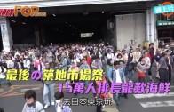 (粵)最後の築地市場祭 15萬人排長龍歎海鮮