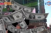 (港聞)恒生總行提款被盜  客戶23萬元不翼而飛