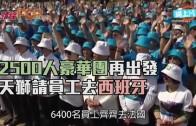 (粵)2500人豪華團再出發  天獅請員工去西班牙