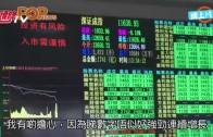 (粵)陸羽仁 : 中國經濟唔太睇好  恐反彈後將回落抖氣